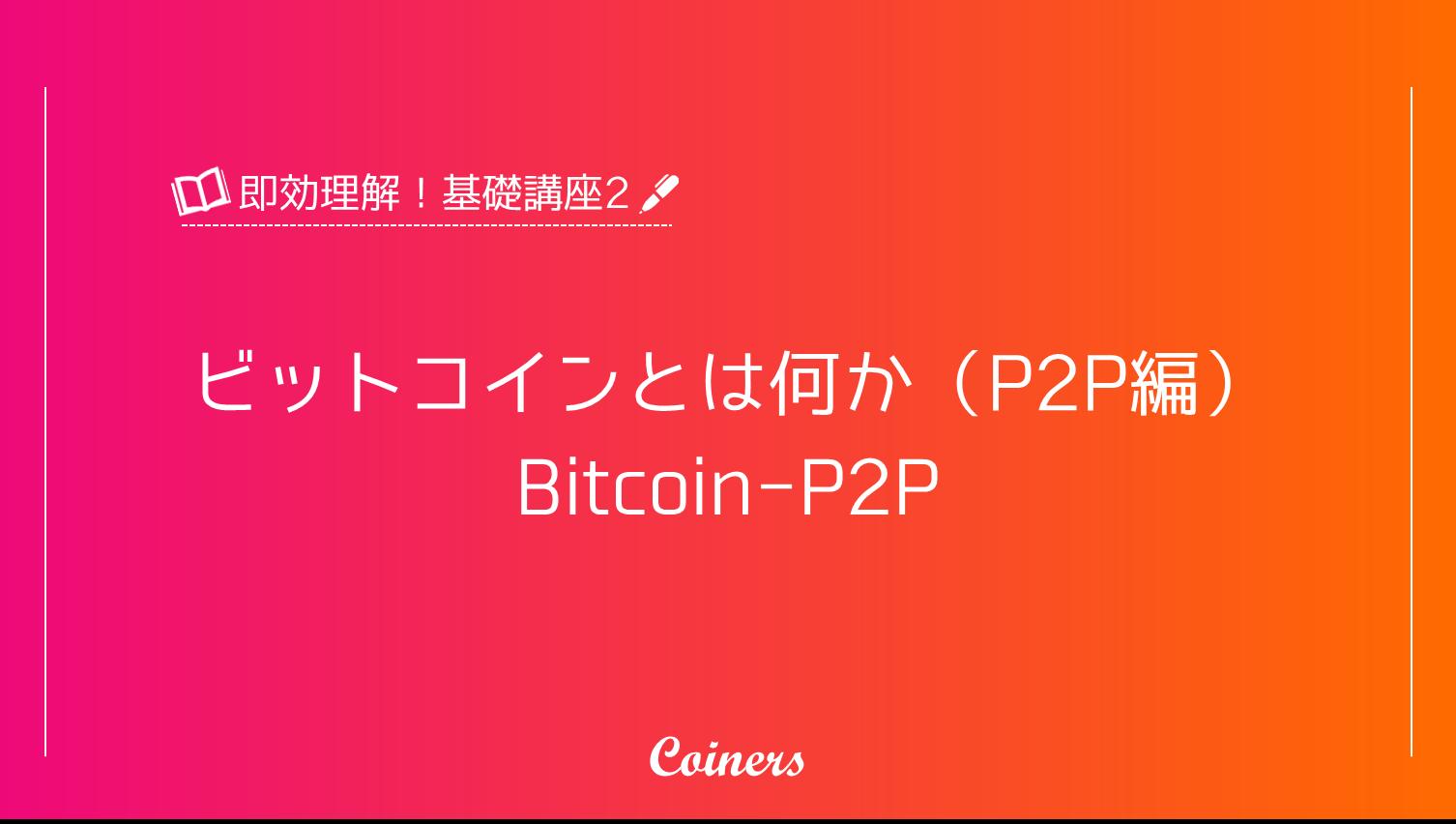 P2P-ビットコイン