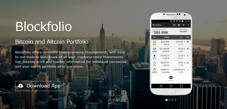 仮想通貨への投資をより便利にするためのアプリであるブロックフォリオの画像