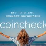 仮想通貨の普及と発展に貢献する国内取引所:coincheck(コインチェック)