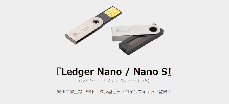 仮想通貨を安全に守るためのハードウェアウォレットledgerwalletの画像