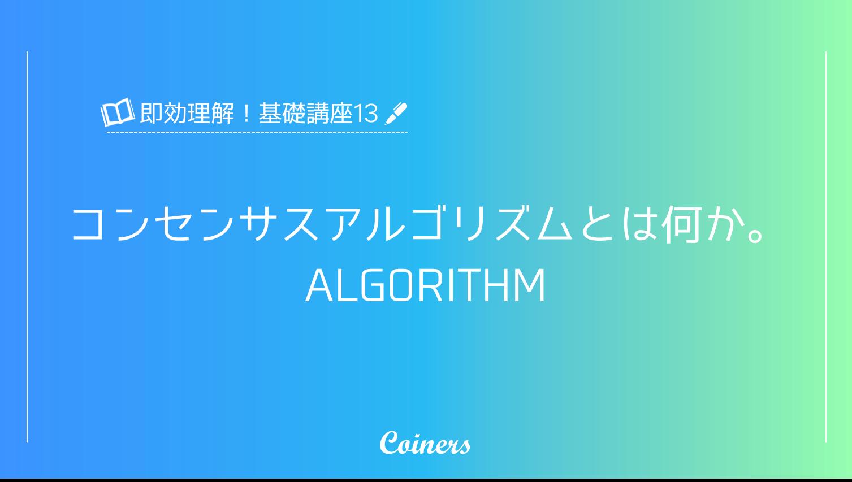 仮想通貨のPOWやPOIやPOSなどのコンセンサスアルゴリズムを説明する画像