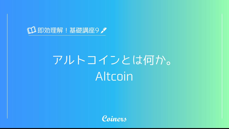 仮想通貨のアルトコインを説明する画像