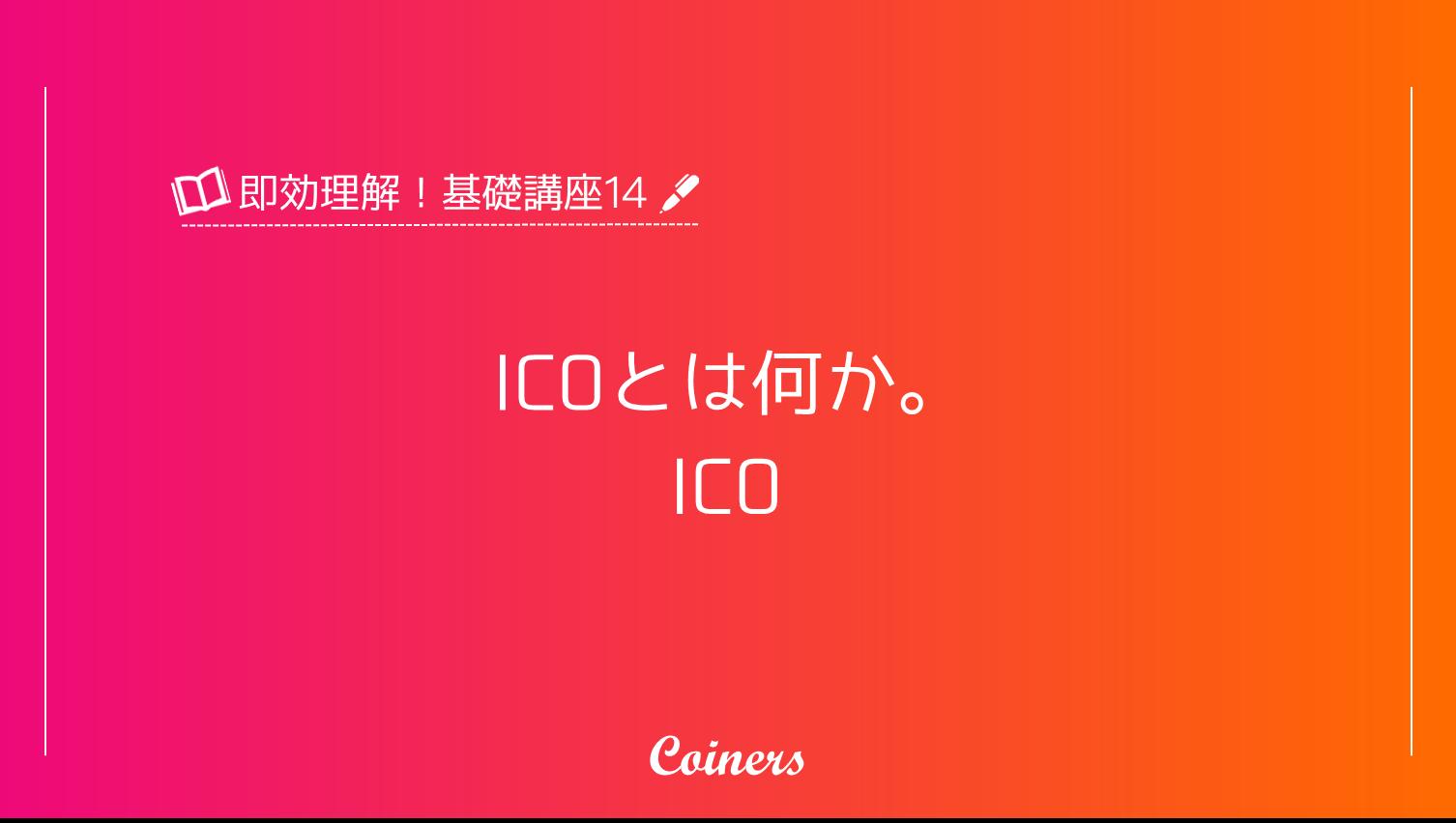 仮想通貨のICOについて説明する画像