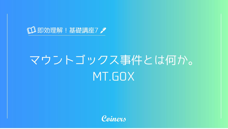マウントゴックス事件を説明するための画像