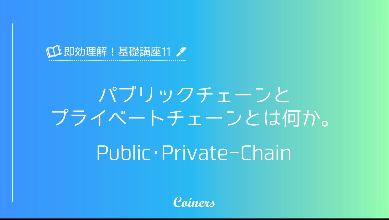 仮想通貨のパブリックチェーンとプライベートチェーンを説明する画像
