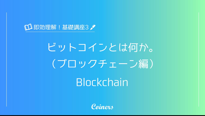 ブロックチェーンの基礎講座のタイトル画像