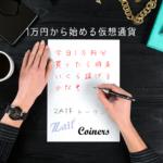 仮想通貨Zaifトークン|投資シュミレーション