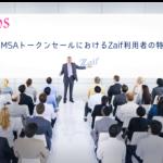 【最新NEWS】COMSAトークンセールにおけるZaif利用者の特典が発表されました!
