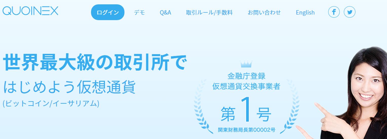 仮想通貨交換業者であるQUOINE株式会社