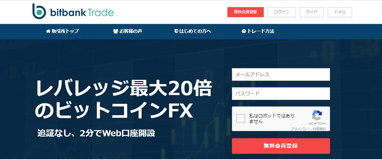 仮想通貨交換業者であるビットバンク株式会社
