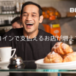 寿司や焼肉、居酒屋や歯医者などビットコインで支払えるお店が増えている