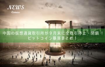 中国の仮想通貨取引所が閉鎖