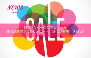 COMSAプレセール、開始3時間で3.2億円以上販売