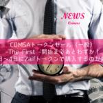 COMSAトークンセール(一般)–The First –開始まであとわずか!10月2日~4日に購入するのが超お得!