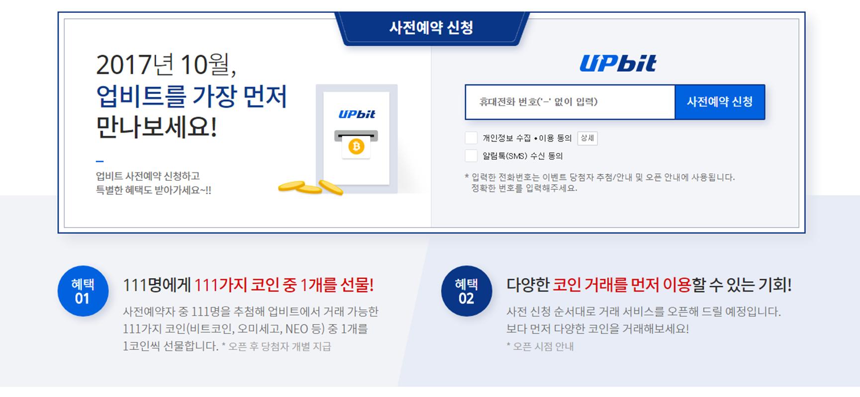 韓国仮想通貨取引所アップビットの2つの特典