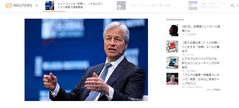 JPモルガンCEOがビットコインを詐欺よばわり
