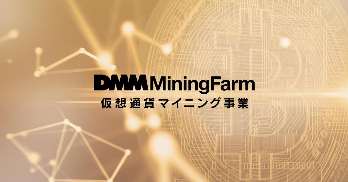 DMMの仮想通貨、ビットコインマイニング事業を説明する画像