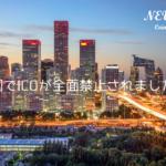中国人民銀行が国内のICOを全面禁止!世界に広がる仮想通貨、法規制は加速するのか?