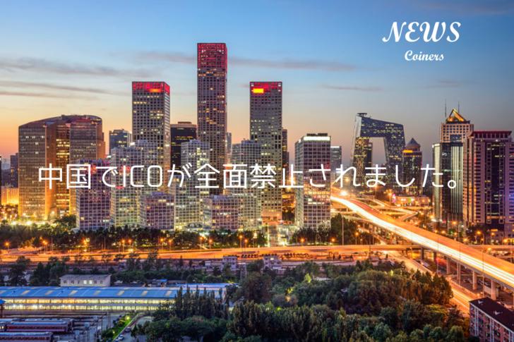 中国でICOが全面禁止