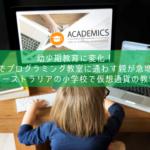 仮想通貨の幼少期教育|日本とオーストラリア教育を比較