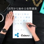 1万円から始める仮想通貨「リップル(XRP)編」