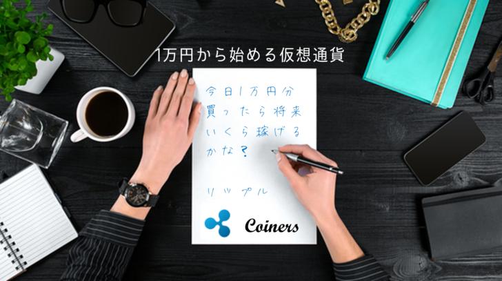 コイナーズ独自の1万円から始める仮想通貨リップル編