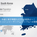 中国に続き韓国もICOを全面禁止へ!ビットコインやイーサリアム、リップルへの影響はいかに。