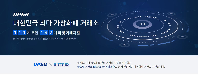 韓国最大級の仮想通貨取引所アップビット