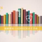 XEM(NEM)BOOK|ログイン不要で時価総額/ハーベスト/重要度等を一発チェック