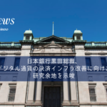 日銀黒田総裁がデジタル通貨決済インフラ改善を示唆