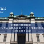 日銀黒田総裁、デジタル通貨の決済インフラ改善に向けた研究余地を示唆