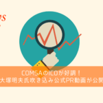 COMSA(コムサ)|仮想通貨ICOが順調な中、大塚明夫氏吹き込み公式動画公開