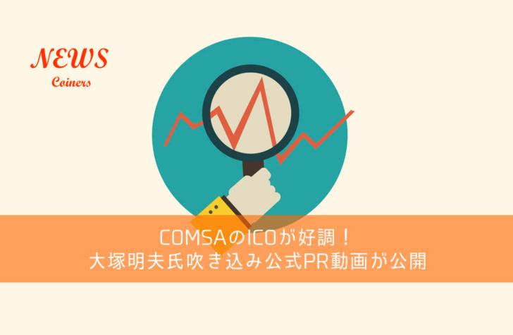 コムサのICOのまとめと、PR動画紹介