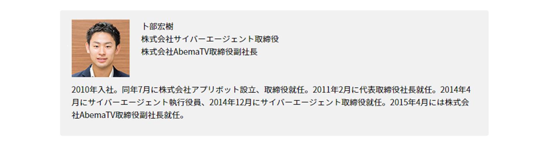 株式会社サイバーエージェントビットコイン代表取締役社長卜部宏樹