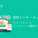 GMOインターネット|ブロックチェーンオープンソース提供プロジェクト