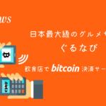 ぐるなびPay|飲食店で仮想通貨ビットコインの決済サービス開始