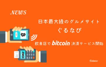 ぐるなびが飲食店での仮想通貨ビットコイン決済を導入