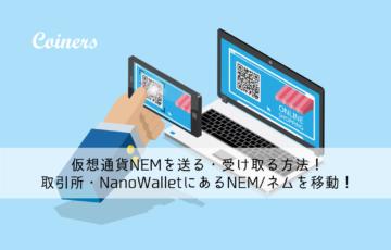 仮想通貨を送る・受け取る方法!取引所・NanoWalletにあるNEM/ネムを移動させてみよう!