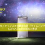 メタップスの時間取引所タイムバンク|COMSAでICOの実施を検討