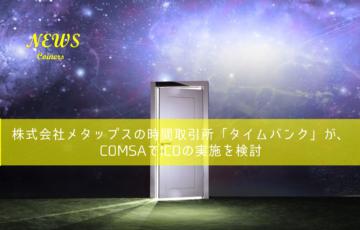 株式会社メタップスのタイムバンクがCOMSA(コムサ)でICOを検討