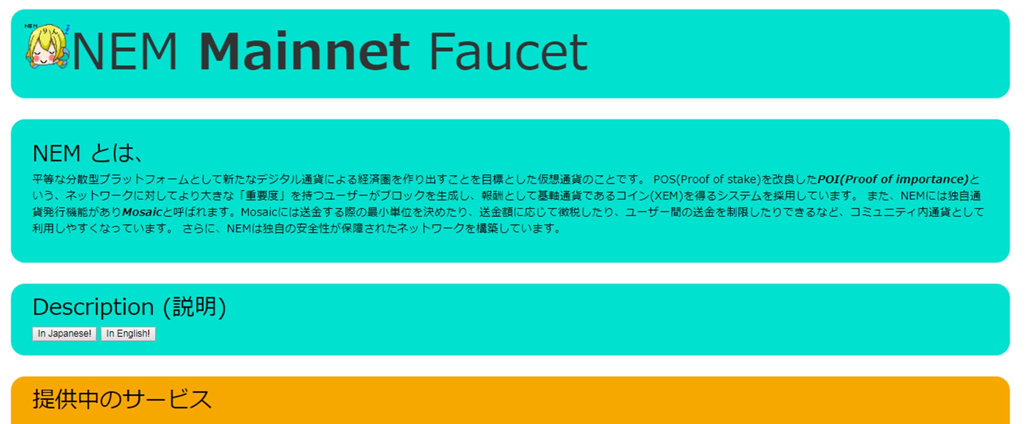 ネムMainnetFaucet