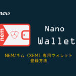 NanoWallet登録の手順・方法|NEM/ネム専用ナノウォレットをつろう!