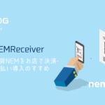 XEMReceiver|仮想通貨NEMをお店で決済/ネム払い導入