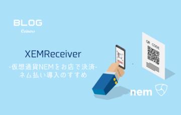 仮想通貨NEMをお店で決済/ネム払い導入