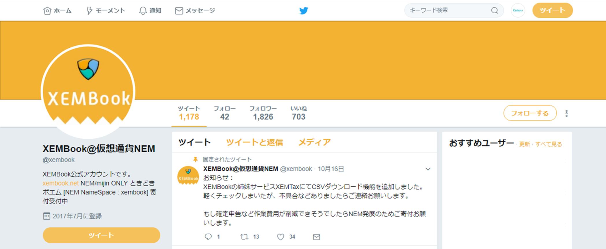 ネムブックのツイッターアカウント