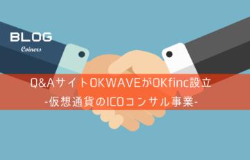 オウケイウェイヴが仮想通貨のICOコンサル事業