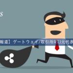 仮想通貨リップル|【偏向報道】ゲートウェイ/取引所RTJ代表逮捕