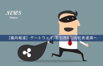 リップルトレードジャパン元代表が詐欺で逮捕