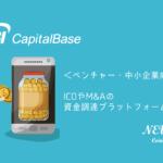 SBIキャピタルベース|仮想通貨のICO等/資金調達プラットフォーム提供