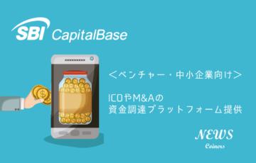 SBIキャピタルベースがICOプラットフォームの提供